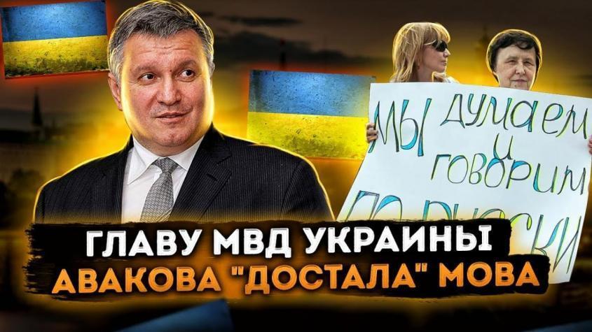 Страна Страна 404. Бунт на корабле: Главу МВД Украины Авакова «достала» мова