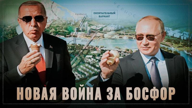 Эрдоган ставит на Путина в новой войне за Босфор
