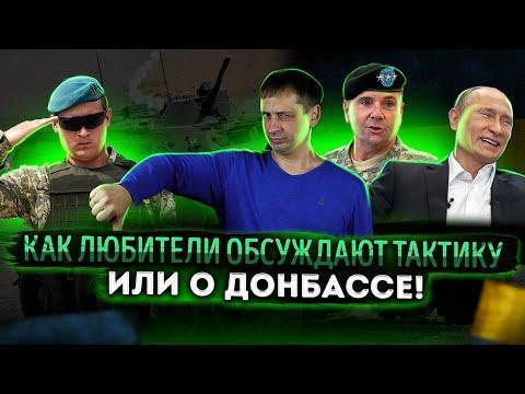Даже поломанные часы показывают правильное время дважды в день или о Донбассе
