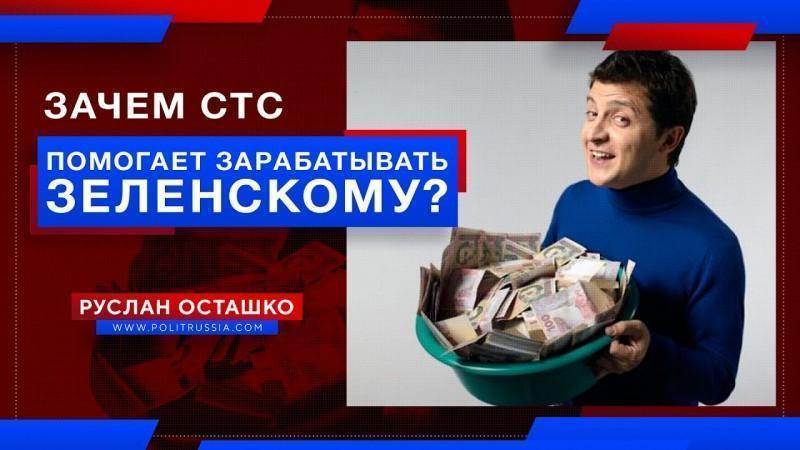 Зачем российский канал СТС помогает зарабатывать жиду-русофобу Зеленскому?