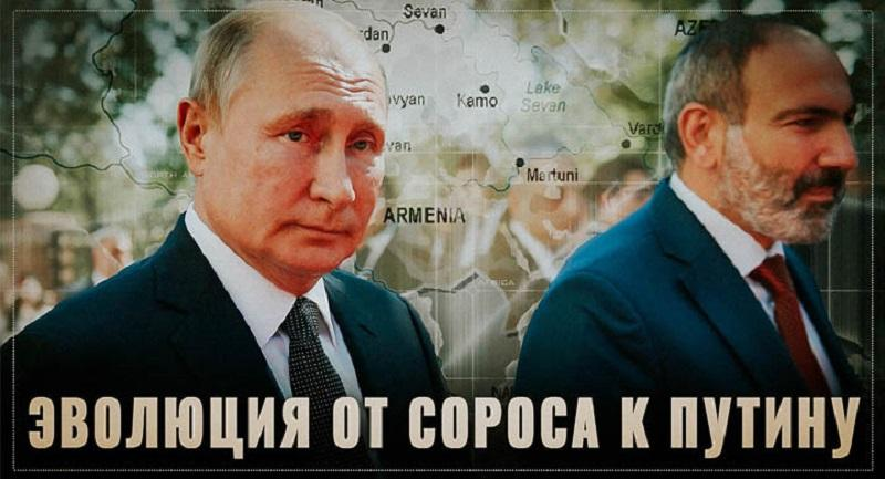 Армения. Эволюция Пашиняна от Сороса к Путину на фоне поражения в Карабахе