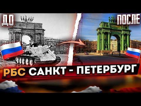 Как изменился Санкт-Петербург? Россия Было – Стало