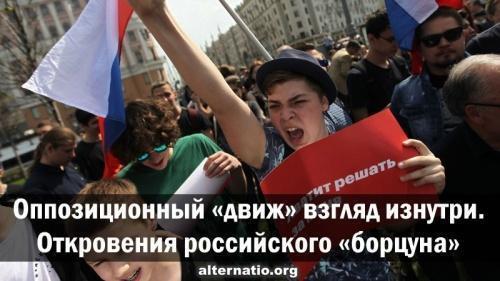 Оппозиционный движ, взгляд изнутри. Откровения российского борцуна