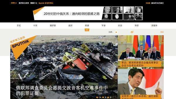 Сайт Sputnik на китайском языке