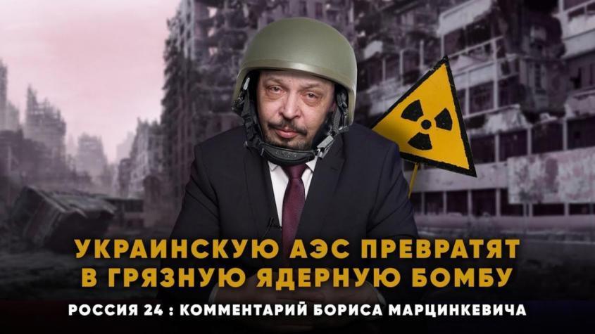 Грязная атомная бомба из Украинской АЭС. Реально или блеф?
