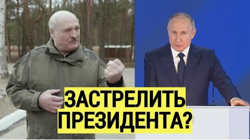 Лукашенко: Кто будет править после удачного покушения на президента?