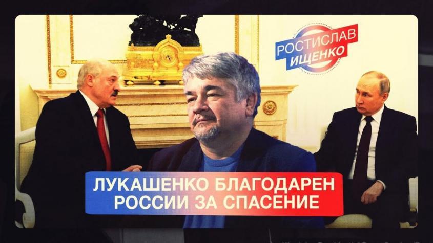 Лукашенко благодарен России за спасение, но смотреть на Запад не прекращает