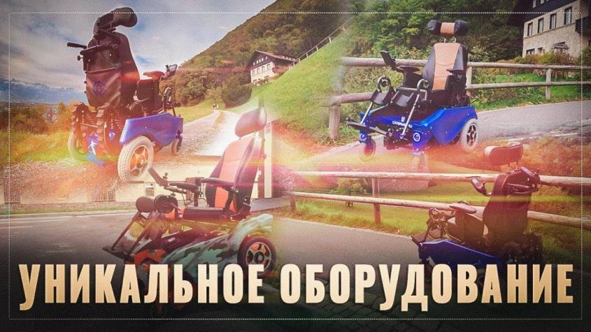 Россия развивает своё уникальное производство: коляски-вездеходы из Новосибирска