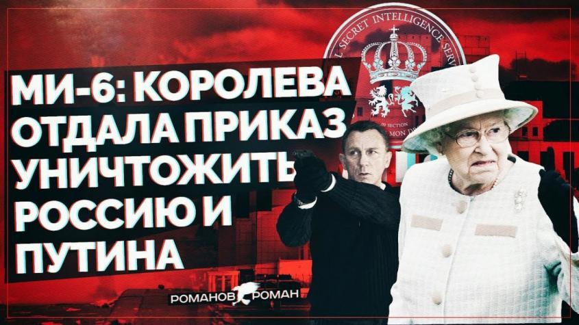 МИ-6: Королева Британии отдала приказ уничтожить Россию и Путина Королева Британии отдала приказ уничтожить Россию и Путина