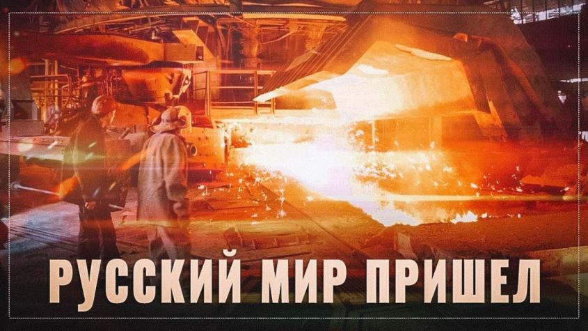Куда приходит Русский мир, там начинаются прогресс, развитие и жизнь