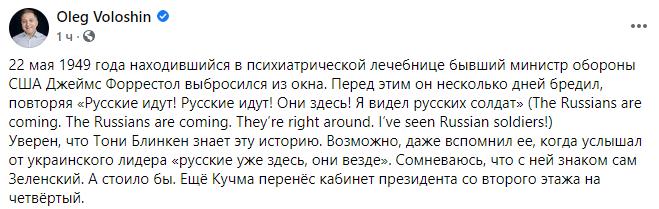 Зачем Блинкен и Нуланд приезжали в Киев: «Ни оружия, ни денег, ни вакцины»