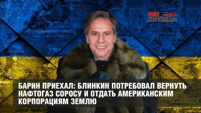 Блинкин открыто показал Зеленскому кто хозяин в Киеве, а кто мелкий управляющий