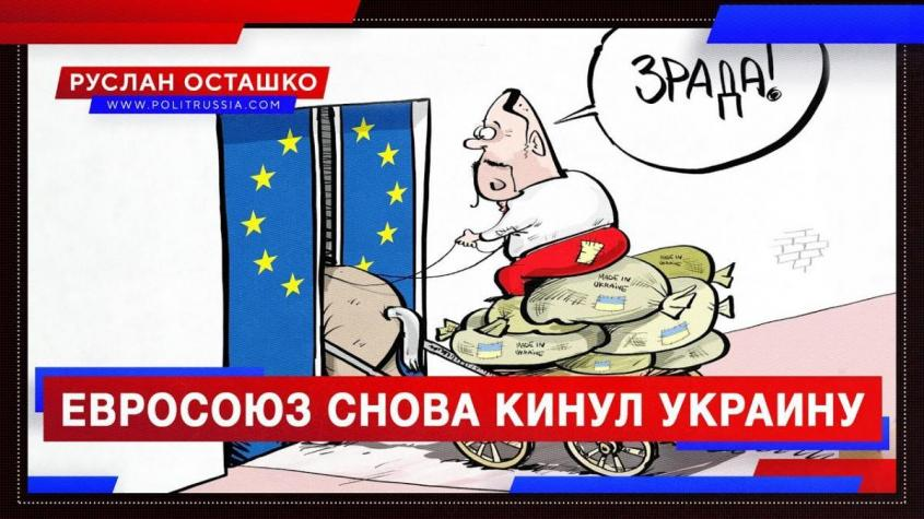 «Передовой» Евросоюз снова кинул прислуживающую ему Украину