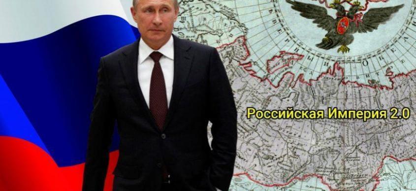 Путин открыто приступил к построению Российской Империи