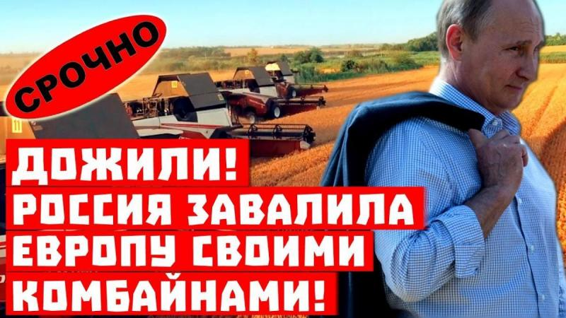Россия завалила комбайнами Европу! Путин подкрался незаметно