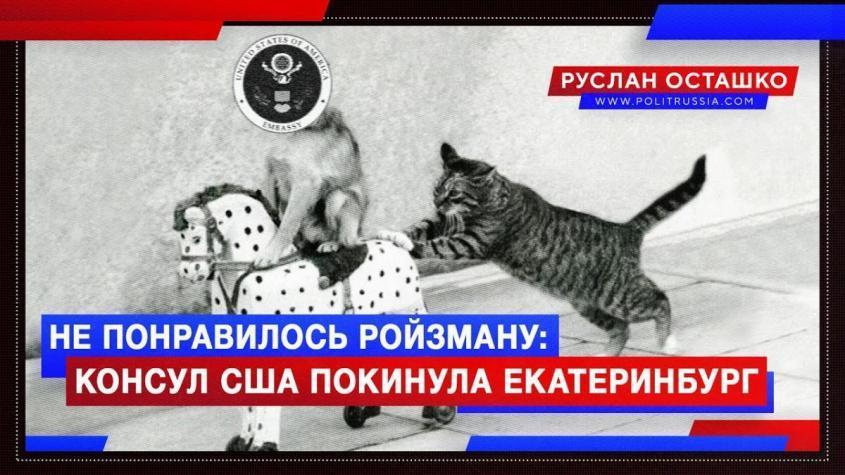 Ройзман в печали: консул-резидент США покинула Екатеринбург
