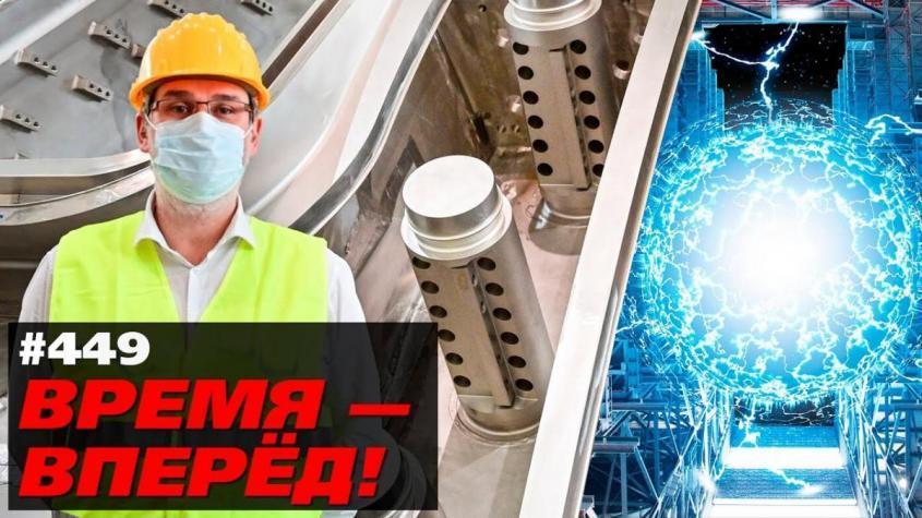 Вечная энергия. Россия запустила термоядерную мега-установку