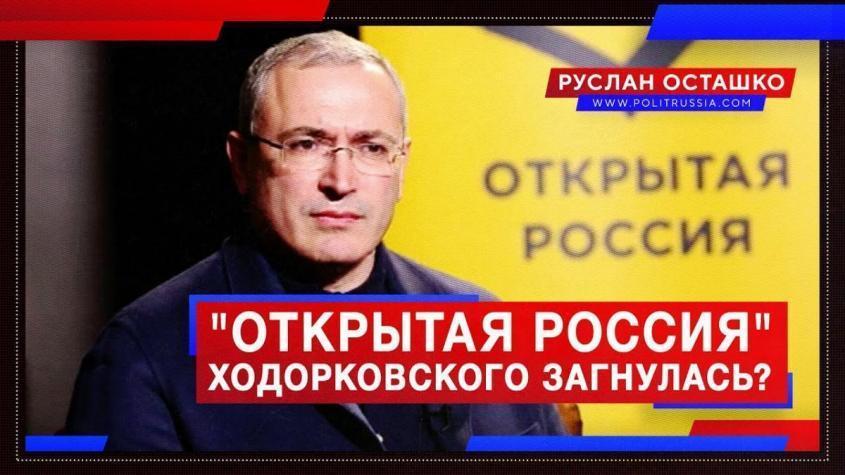 «Открытка» Ходорковского загнулась?