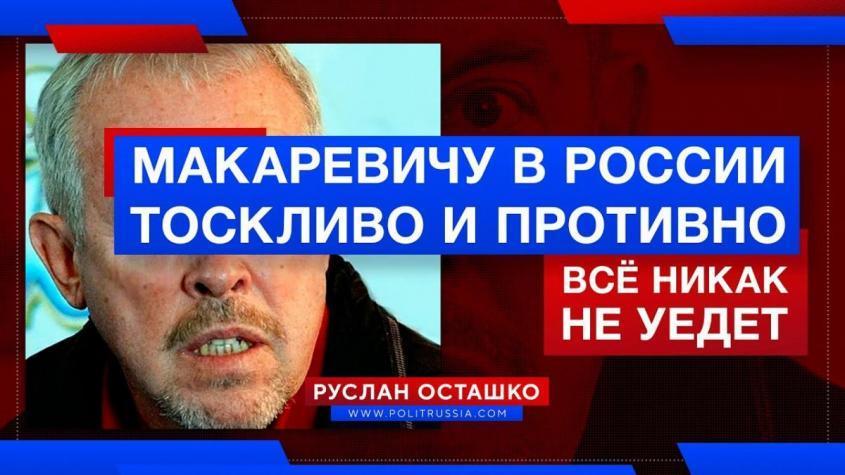 Жиду Макаревичу в России тоскливо и противно но он всё никак не уезжает