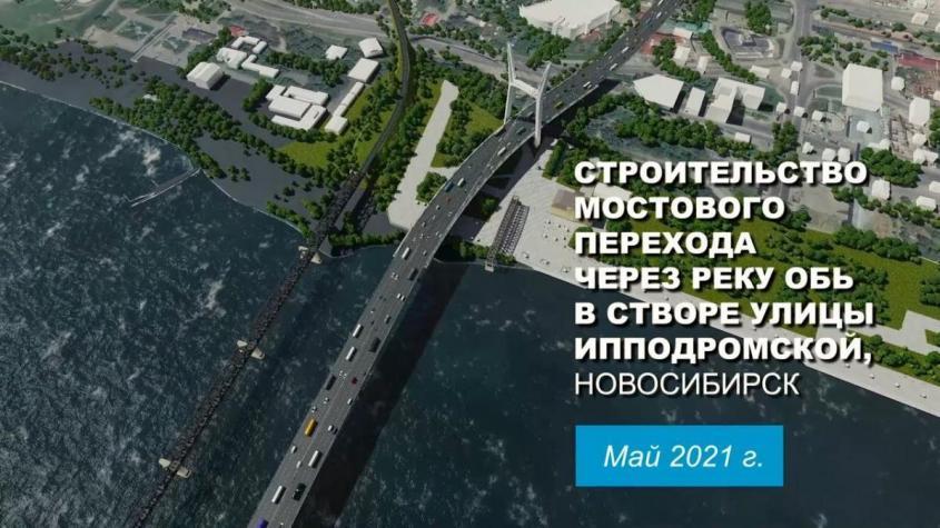 Мост через реку Обь в Новосибирске. Хроника строительства. Май 2021