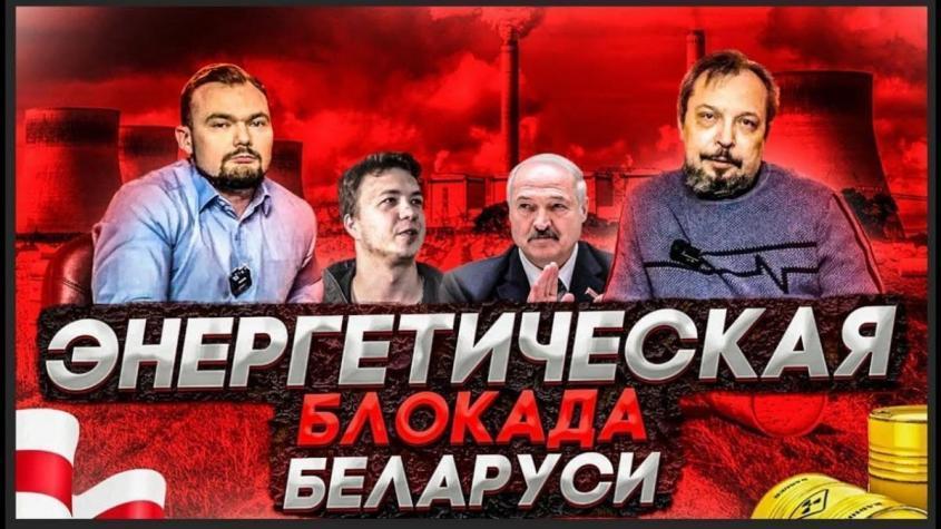 Энергетическая БЛОКАДА Белоруссии. Удары Украины и ЕС по Беларуси