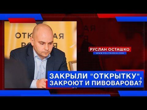 """Закрыли """"Открытую Россию"""", закроют и либераста Пивоварова?"""