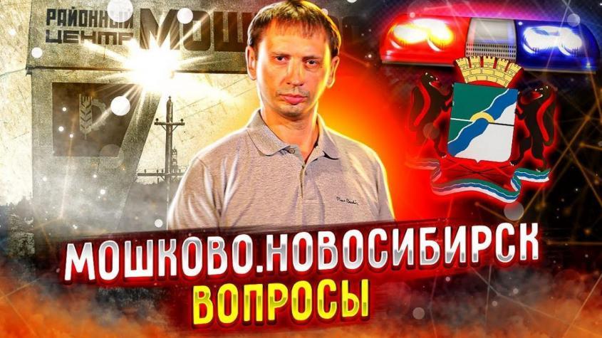 Что случилось в Мошково. Новосибирск. Интересные вопросы, которые всплыли наружу