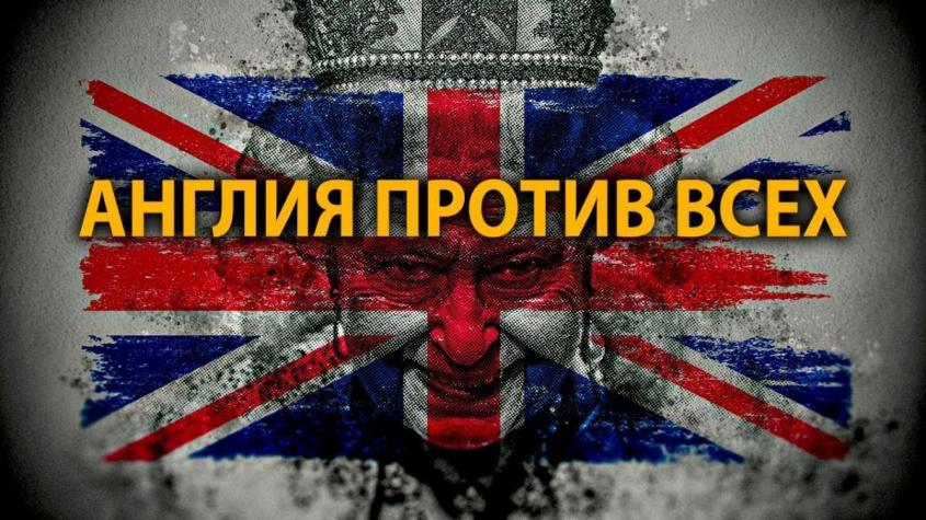Почему Англия считает Россию главным врагом. Столетняя гибридная война