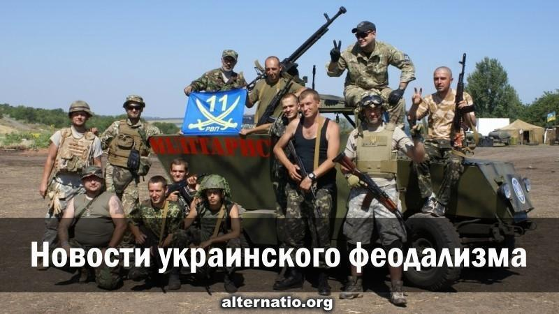 Новости украинского феодализма: под олигархов создаются вооружённые банды псевдопатриотов