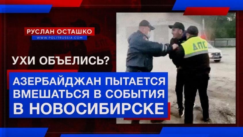 Азербайджан пытается вмешаться в события в правосудие Новосибирска