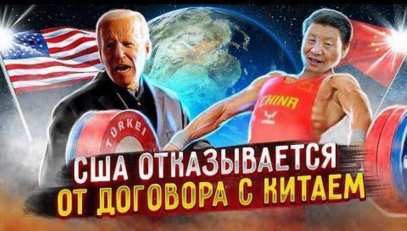 США отказывается от договора с Китаем. Последствия коронавируса. Сталинская экономика
