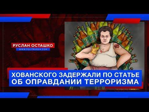 Деграданта Хованского задержали по статье об оправдании терроризма