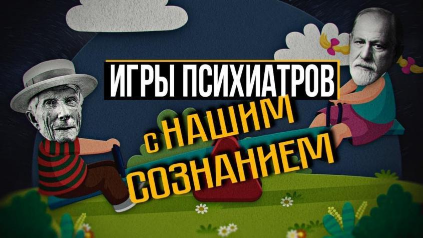Заговор психиатров на деньги Рокфеллеров. Секреты Тавистокского института