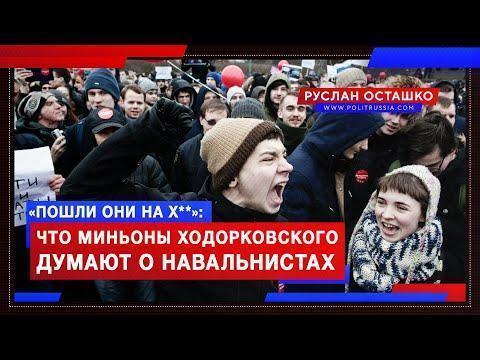 Что пешки Ходорковского на самом деле думают о коллегах навальнистах
