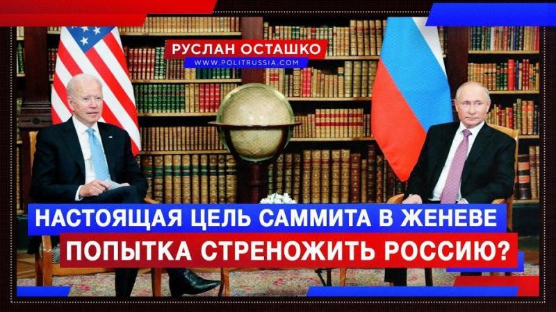 Настоящая цель саммита в Женеве – попытка обуздать Россию?