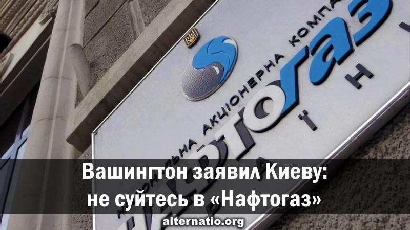 Вашингтонские евреи заявили киевским: не суйтесь в «Нафтогаз Украины»