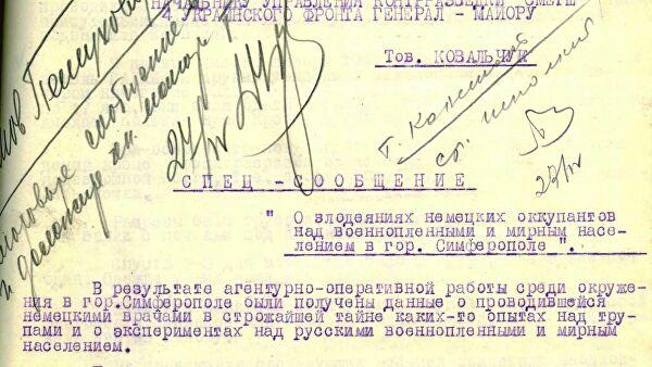 фото к новости Вырезали почки у живых: ФСБ рассказала об изуверствах нацистских врачей в Крыму