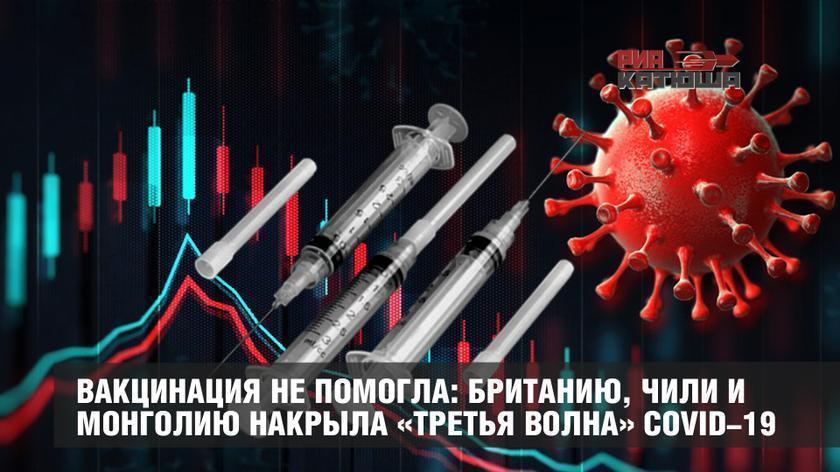 Вакцинация не помогла: Британию, Монголию и Чили накрыла «третья волна» коронавируса