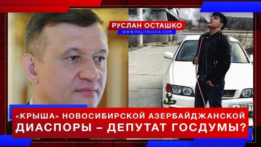 «Крыша» азербайджанской диаспоры в Новосибирске – депутат Госдумы?