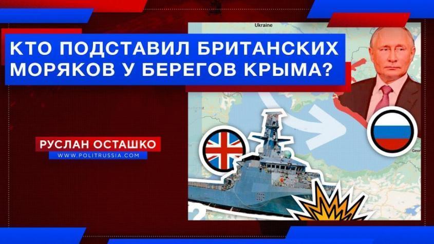 Британских моряков у берегов Крыма подставил лично Борис Джонсон