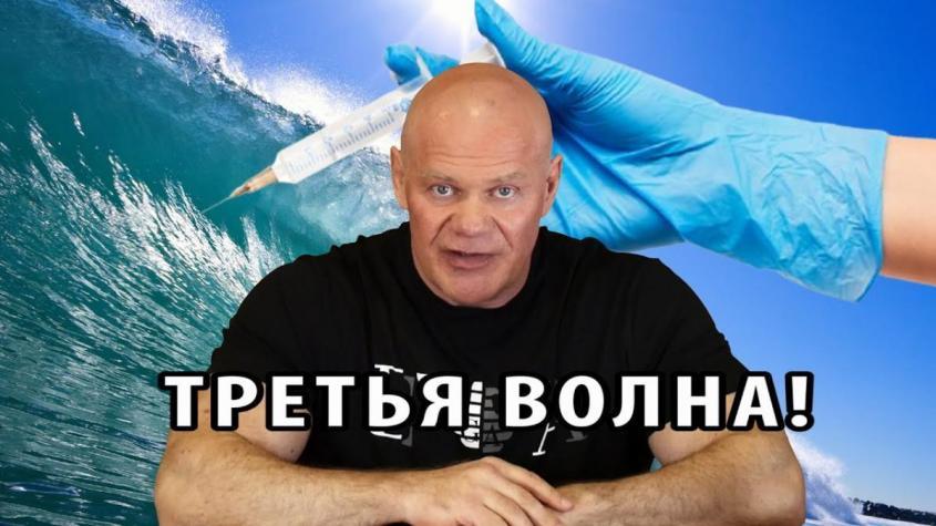 «Третья волна коронавируса» в России. В чём причина роста заболеваемости COVID 19?
