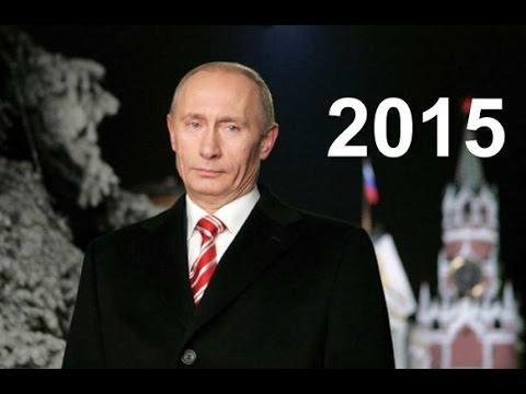 Новогоднее обращение президента России Владимира Путина 2015