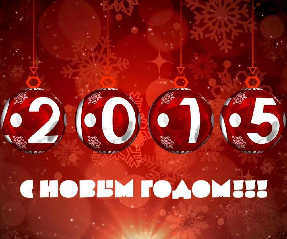 2015: на пути к великим переменам...