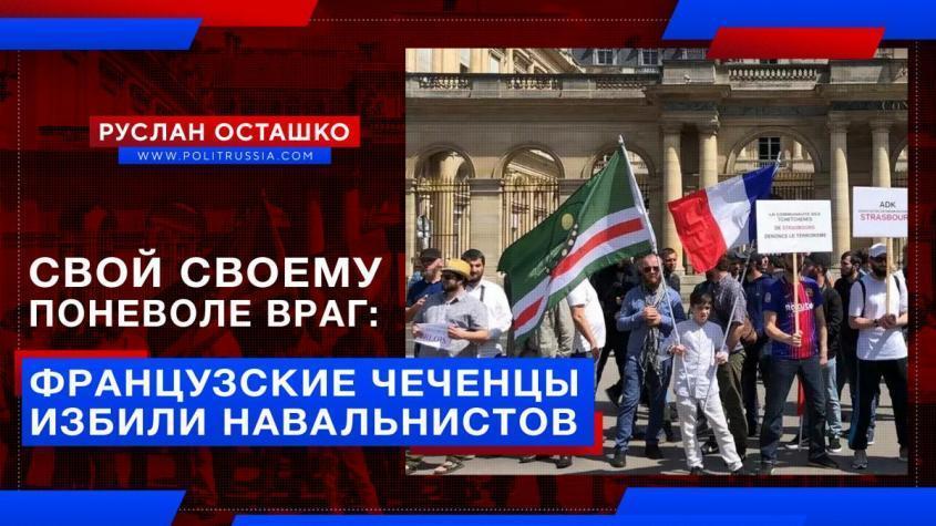 Во Франции обиженные Россией чеченцы избили обиженных Россией навальнистов