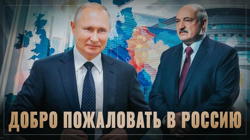 Белоруссия закрывает дверь в Европу. Добро пожаловать в Россию!