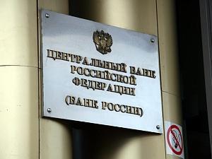 Узаконенная коррупция или кто является аудитором ЦБ РФ