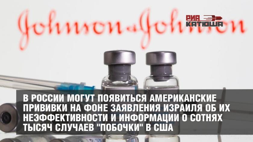 В России могут появиться американские прививки на фоне заявления Израиля об их неэффективности и информации о сотнях тысяч случаев