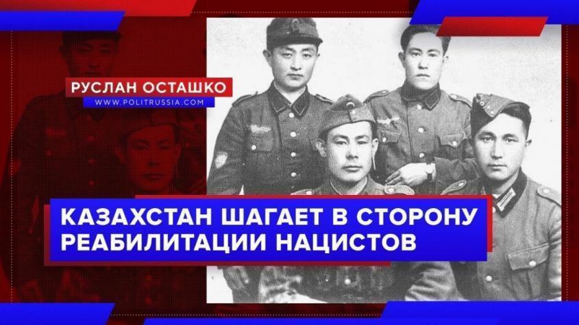 Власти Казахстана шагают в сторону реабилитации нацистов