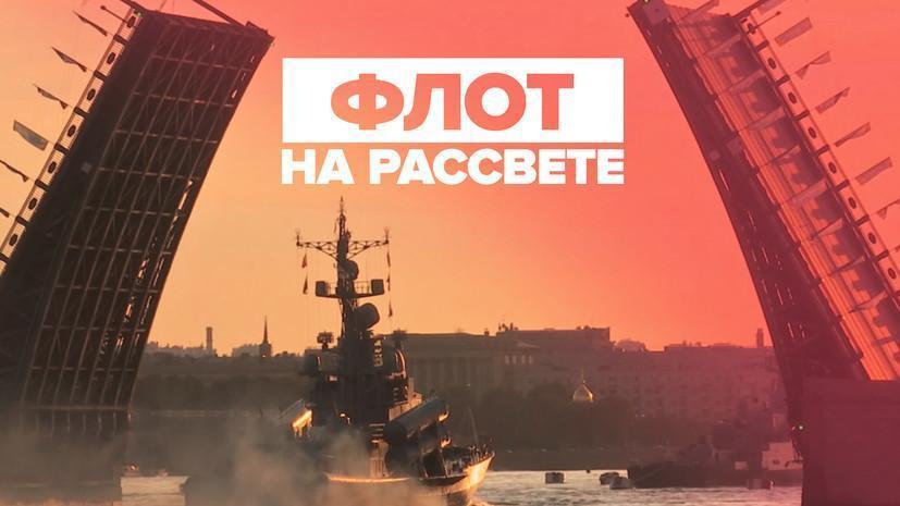 В Петербурге прошла первая репетиция парада ВМФ России