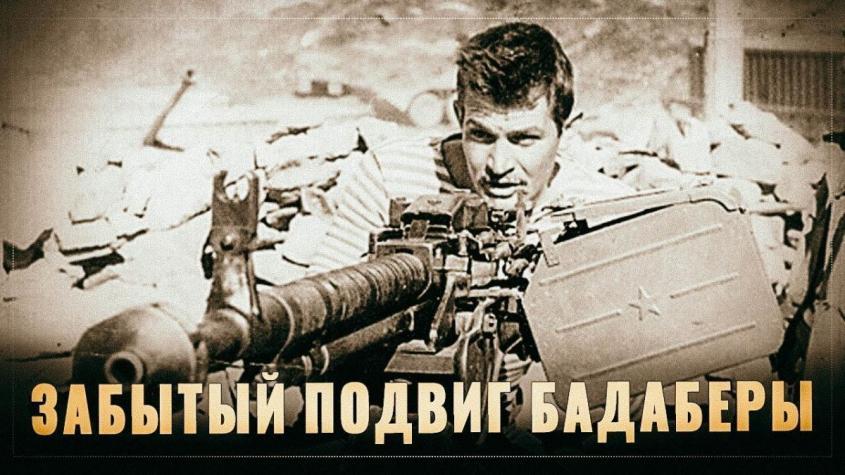 Бадаберский ад. Забытый подвиг русских солдат в афганской войне